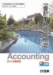 丙級會計事務技能檢定學科講義(附分回測驗卷) 2014-cover