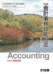 丙級會計事務技能檢定術科講義 2014-cover