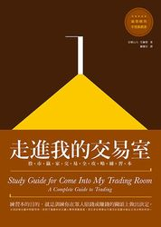 走進我的交易室:股市贏家交易全攻略練習本 (Study Guide for Come Into My Trading Room:A Complete Guide to Trading)-cover