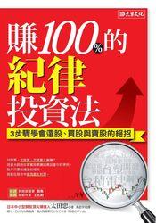 賺100%的紀律投資法:3 步驟學會選股、買股與賣股的絕招-cover