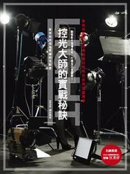 控光大師的實戰秘訣:動態影片現場佈光、打燈技巧全圖解!-cover