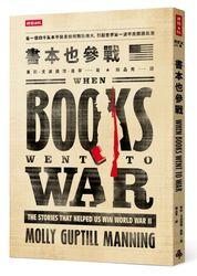 書本也參戰: 看一億四千萬本平裝書如何戰勝炮火, 引起世界第一波平民閱讀風潮(When Books Went to War: The Stories that Helped Us Win World War II)-cover