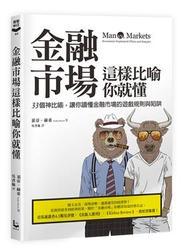 金融市場這樣比喻你就懂:33個神比喻,讓你讀懂金融市場的遊戲規則與陷阱-cover