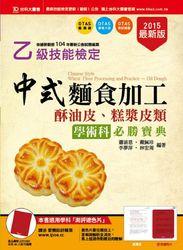 乙級中式麵食加工(酥油皮、糕漿皮類)學術科必勝寶典-2015年 (附贈OTAS題測系統)