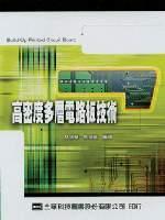 高密度多層電路版技術-cover