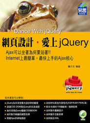 網頁設計 ‧ 愛上 jQuery-cover