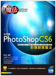 PhotoShop CS6 影像創意魔法-cover