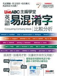 LiveABC主編學堂:易混淆字比較分析(點讀精裝版)【書+1片電腦互動光碟(含朗讀MP3功能)】-cover