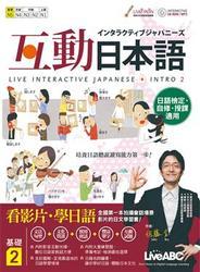 互動日本語 基礎2,書+ 1片電腦互動光碟(含朗讀MP3功能)+解答本-cover