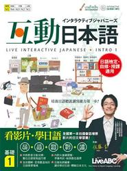 互動日本語 基礎1【書+ 1片電腦互動光碟(含朗讀MP3功能)+解答本】-cover