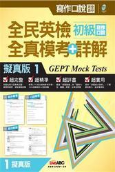 GEPT完全命中全民英檢初級寫作口說全真模考+詳解 擬真版(1)-cover
