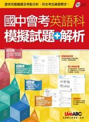 國中會考英語科模擬試題+解析(共二冊)-cover