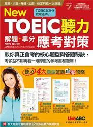 New TOEIC 聽力解題拿分應考對策(點讀擴編版)【書+ 1片DVD互動光碟(含朗讀MP3功能)】-cover
