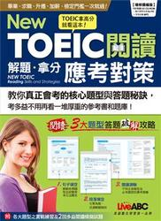 New TOEIC閱讀解題拿分應考對策(增修擴編版)【書+ 1片電腦互動光碟(含朗讀MP3功能)】-cover