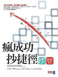 瘋成功.抄捷徑(WAHNSINNSKARRIERE)-cover