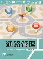 通路管理-cover