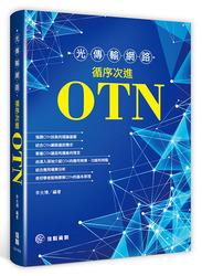 光傳輸網路─循序次進 OTN (光傳輸網路 OTN 技術原理及測試)-cover