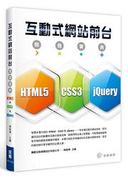 互動式網站前台開發寶典─使用 HTML5、CSS3 和 jQuery (互動式網站前台開發武功秘笈-使用 HTML5、CSS3 和 jQuery)-cover