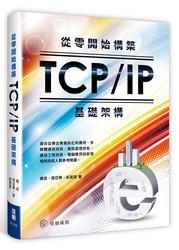 從零開始構築 TCP/IP 基礎架構 (從零開始了解 TCP/IP 基礎架構)-cover