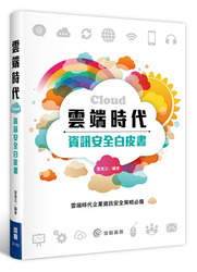 雲端時代資訊安全白皮書 (雲端時代資訊安全重裝白皮書)-cover
