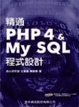 精通 PHP4 & MySQL 程式設計-cover