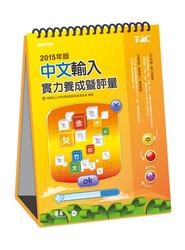中文輸入實力養成暨評量 (2015年版)-cover