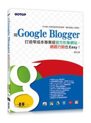 用Google Blogger打造零成本專業級官方形象網站,網路行銷也Easy!-cover