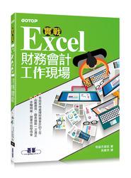 實戰 Excel 財務會計工作現場-cover