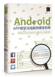 Android APP 開發活用範例速查大辭典-cover