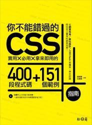 你不能錯過的 CSS 指南:實用 X 必用 X 拿來即用的 400 段程式碼 + 151 個範例-cover