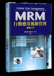 MRM 行動應用風險管理實務入門-cover