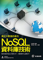奠定大數據的基石:NoSQL 資料庫技術-cover