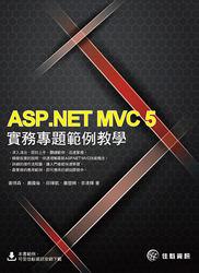 ASP.NET MVC 5 實務專題範例教學-cover
