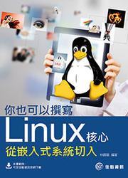 你也可以撰寫 Linux 核心-從嵌入式系統切入-cover