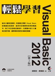 Visual Basic 2012 輕鬆學習, 2/e-cover