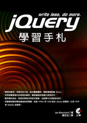 jQuery 學習手札 (Applied jQuery: Develop and Design)(jQuery 應用程式設計極速上手, 2/e)-cover