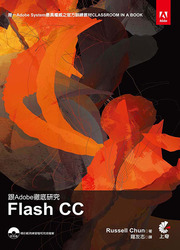 跟 Adobe 徹底研究 Flash CC (Adobe Flash Professional CC Classroom in a Book (2014 release))-cover