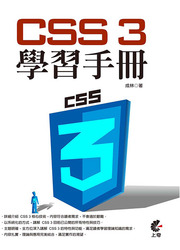 CSS 3 學習手冊(CSS3 實作指南, 2/e)-cover