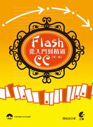 Flash CC 從入門到精通, 2/e-cover
