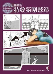動漫魔導書之─畫面的特效氛圍營造 (動漫達人修煉術-特效與氣氛營造教學)-cover