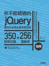 你不能錯過的 jQuery 指南:實用 X 必用 X 拿來即用的 350 段程式碼 + 256 個範例-cover