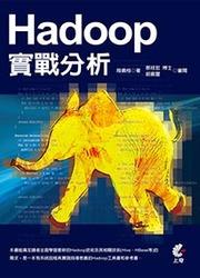 Hadoop 實戰分析, 2/e (徹底研究 Hadoop 實戰分析)-cover