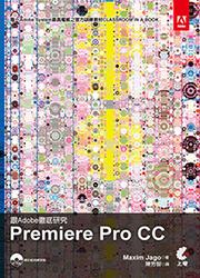 跟 Adobe 徹底研究 Premiere Pro CC (Adobe Premiere Pro CC Classroom in a Book (2014 Release))-cover