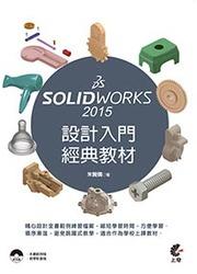 SolidWorks 2015 設計入門經典教材-cover