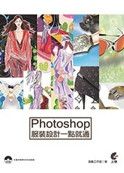 Photoshop 服裝設計一點就通 (Photoshop 決戰時裝伸展台, 3/e)-cover