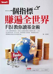1 個指標賺遍全世界:FBI 教你讀基金術-cover
