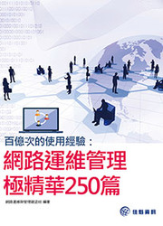 百億次的使用經驗:網路運維管理極精華 250 篇-cover