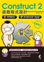 Construct 2 遊戲程式設計 -- HTML5、Android App 一次做完-cover