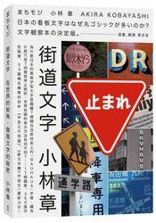 街道文字:在世界的街角,發現文字的秘密-cover
