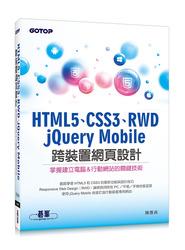 HTML5、CSS3、RWD、jQuery Mobile 跨裝置網頁設計─掌握建立電腦&行動網站的關鍵技術-cover